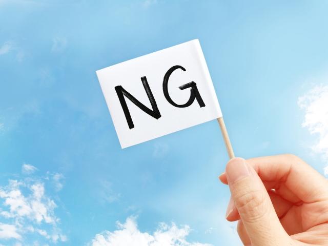 NGサイン