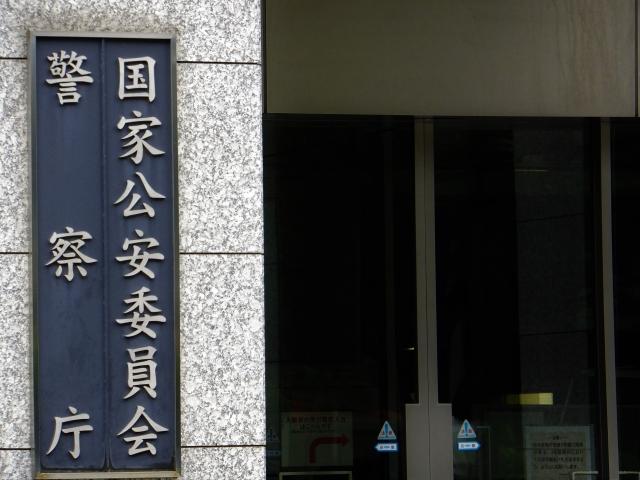 警察庁の銘板