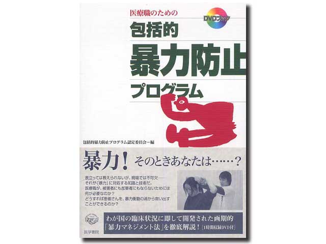 暴力防止プログラム