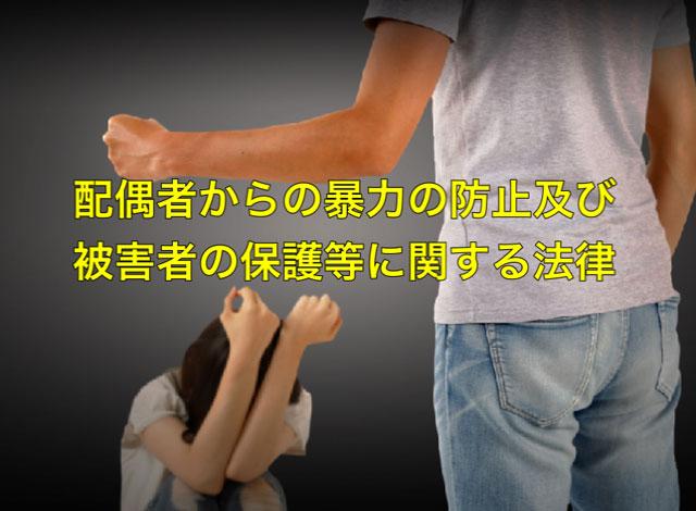 配偶者からの暴力の防止