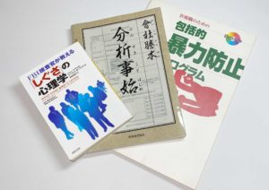 おすすめ書籍2